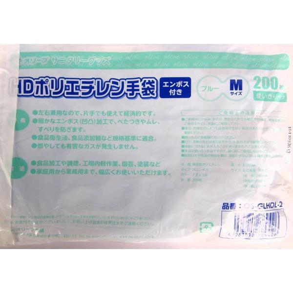 使い捨て手袋 業務用 安い 【HDポリエチレン手袋 (M) ブルー】200枚x40パック/ケース|showa-shokai|02