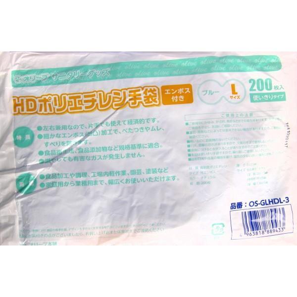 使い捨て手袋 業務用 安い 【HDポリエチレン手袋 (L) ブルー】200枚x40パック/ケース showa-shokai 02