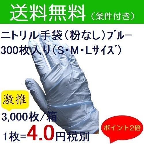 使い捨て手袋 業務用 安い 【ニトリル手袋 (L) 粉なし ブルー】300枚x10個/ケース showa-shokai