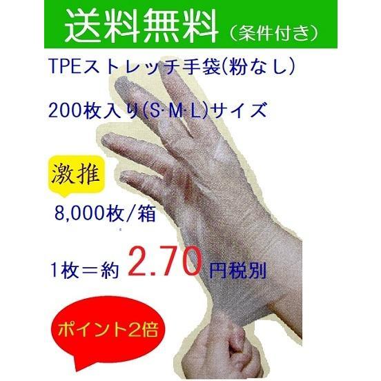 使い捨て手袋 業務用 安い 【TPEストレッチ手袋 (L) 粉なし 半透明】200枚x40個/ケース|showa-shokai