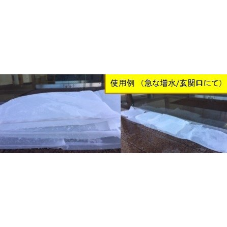 あれば便利 【スバル 吸水土のう 水分吸収シート 3L用 10枚】|showa-shokai|04