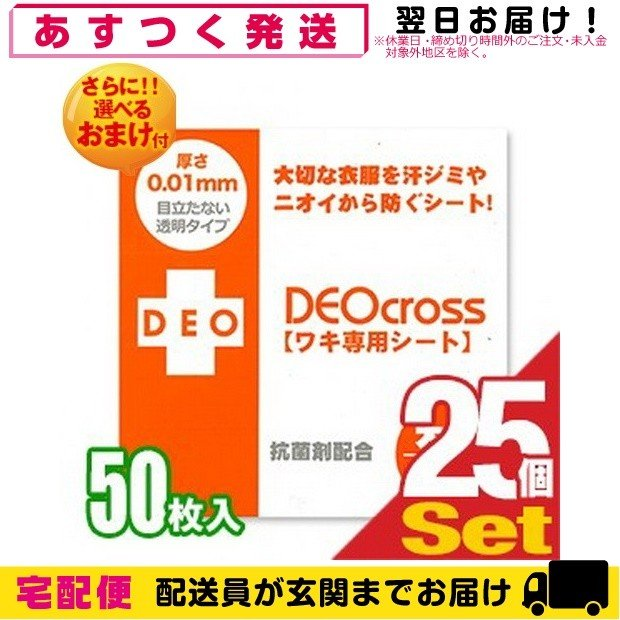 ワキ専用シート デオクロス(DEO cross) ワイドタイプ(50枚入り) x25個(半ケース)+レビューで選べるおまけ付