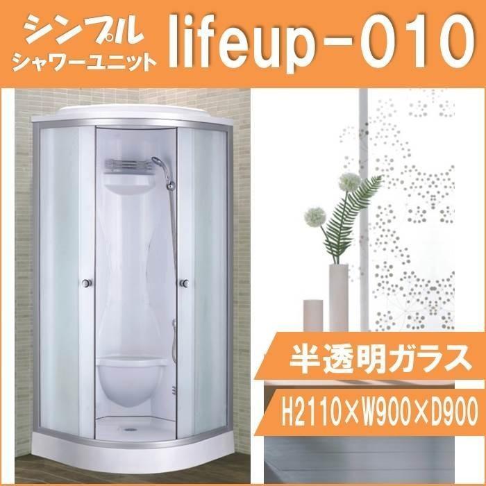 シャワーユニットlifeup-010  W900×D900×H2110  シンプル·コーナータイプ