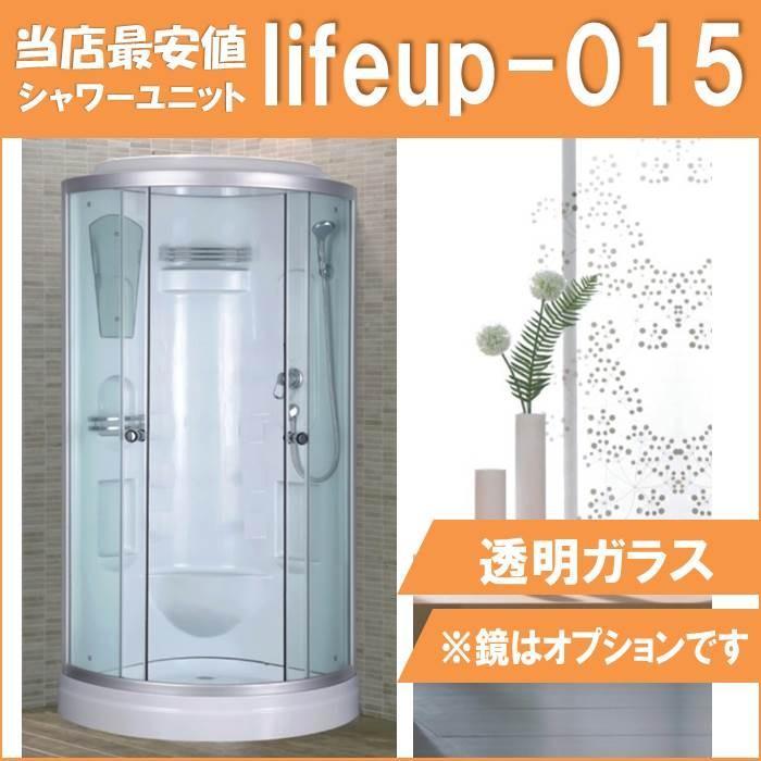 シャワーユニットlifeup-015  W900×D900×H2110  当サイト最安値!シンプル·コーナータイプ