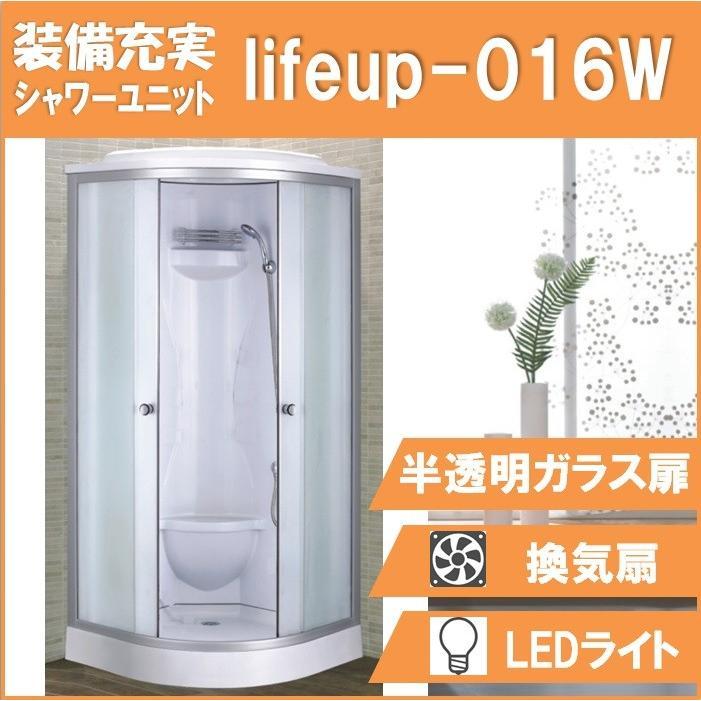 シャワーユニットlifeup-016W  W900×D900×H2160  半透明シルクガラス·コーナータイプ