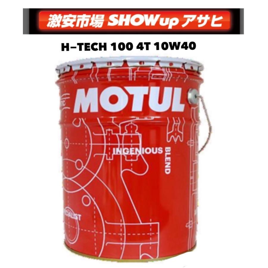 H-TECH 100 4T 10W40 4スト2輪用 ☆国内正規品☆|showup-asahi