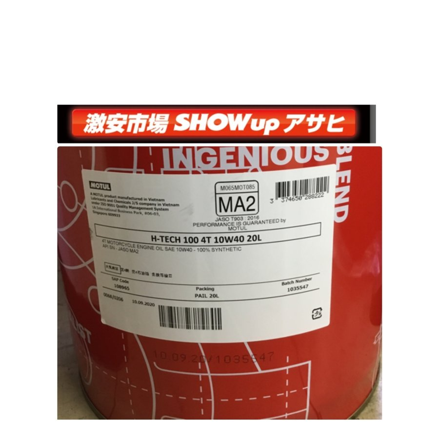 H-TECH 100 4T 10W40 4スト2輪用 ☆国内正規品☆|showup-asahi|02