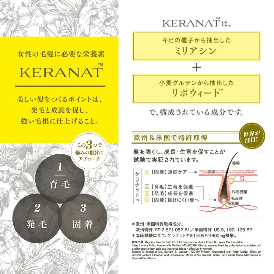 HAIR PERFECTOR with KERANAT(ヘアパーフェクターウィズ ケラナット)TM| レソンスボタニーク 育毛 サプリ|shozankan-cocoil|06
