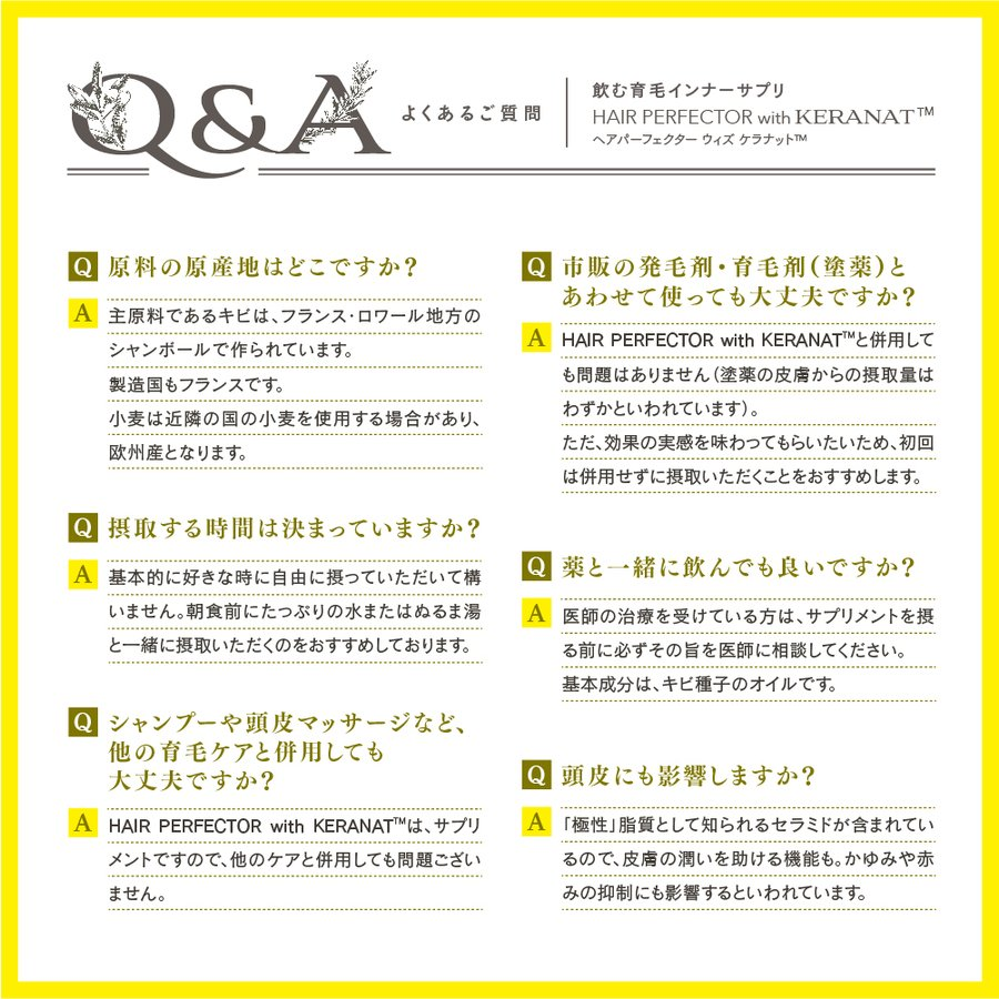 HAIR PERFECTOR with KERANAT(ヘアパーフェクターウィズ ケラナット)TM| レソンスボタニーク 育毛 サプリ|shozankan-cocoil|08