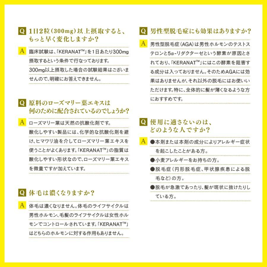 HAIR PERFECTOR with KERANAT(ヘアパーフェクターウィズ ケラナット)TM| レソンスボタニーク 育毛 サプリ|shozankan-cocoil|09