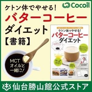 ケトン体でやせる!バターコーヒーダイエット【書籍】|shozankan-cocoil