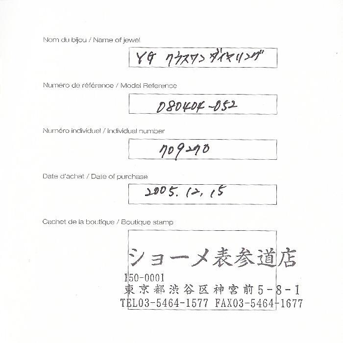 【SH49468】ショーメ クラスワン ダイヤモンド リング K18イエローゴールド【中古】|sht-ys|08