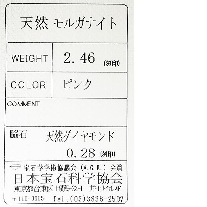 【SH50177】モルガナイト リング 2.46ct D0.28ct K18ピンクゴールド【中古】|sht-ys|07