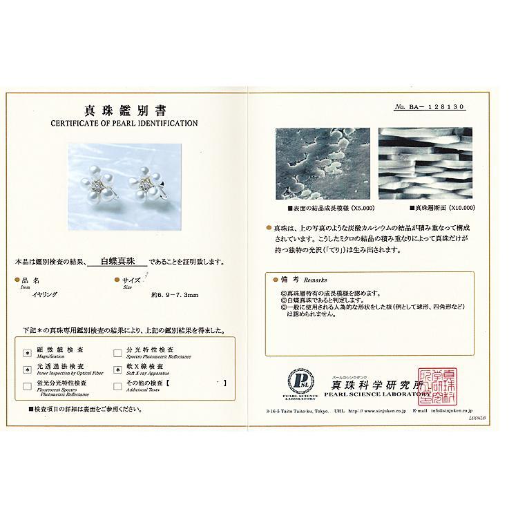 【SH50538】ミキモト 白蝶パール ケシパール イヤリング K18ホワイトゴールド 花 フラワー【中古】|sht-ys|07