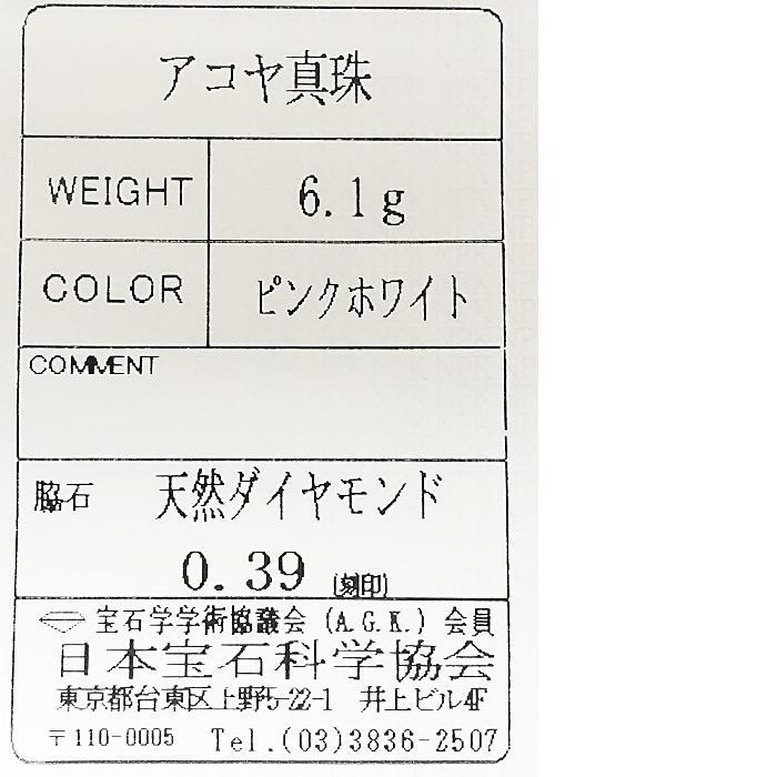 【SH55640】田崎真珠 アコヤパール リング 9.2mm D0.39ct プラチナ900 花 フラワー【中古】 sht-ys 07