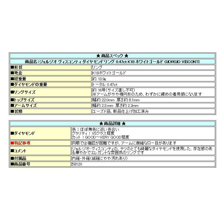 【SH58120】ジョルジオ ヴィスコンティ ダイヤモンド リング 0.47ct K18 ホワイトゴールド GIORGIO VISCONTI【中古】|sht-ys|08