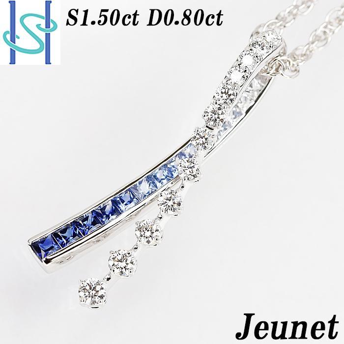 【SH59192】ジュネ サファイア ネックレス 1.50ct D0.80ct K18 ホワイトゴールド Jeunet【中古】|sht-ys