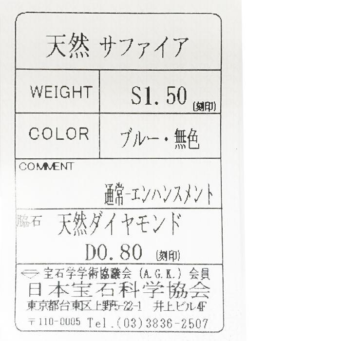 【SH59192】ジュネ サファイア ネックレス 1.50ct D0.80ct K18 ホワイトゴールド Jeunet【中古】|sht-ys|07