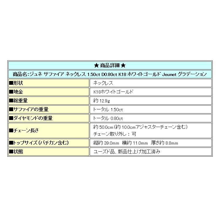 【SH59192】ジュネ サファイア ネックレス 1.50ct D0.80ct K18 ホワイトゴールド Jeunet【中古】|sht-ys|08