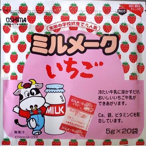 大島食品工業株式会社 ミルメークいちご5g×20包 25%OFF 売り出し