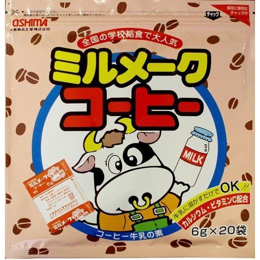 情熱セール 大島食品工業株式会社 ミルメークコーヒー アウトレット 6g×20包