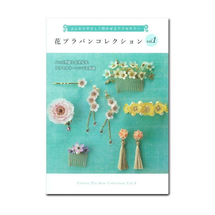 花プラバンコレクション vol.1