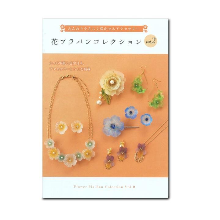 花プラバンコレクション vol.2