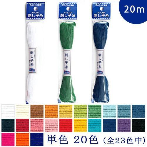 返品不可 高品質新品 刺繍 刺しゅう糸 オリムパス 刺し子糸 1 20m 単色