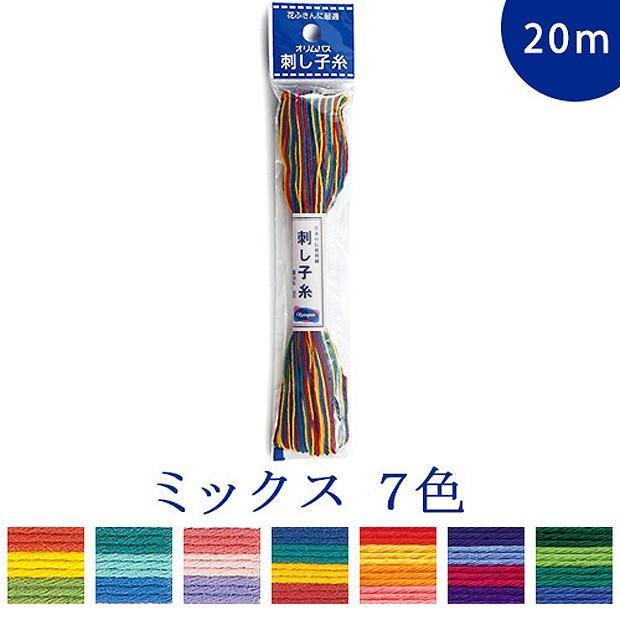 格安SALEスタート 刺繍 刺しゅう糸 オリムパス 刺し子糸 20m 祝日 ミックス