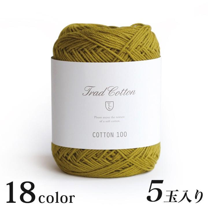 ついに再販開始 トラッドコットン コットン100 5玉入 物品 横田 お買い得糸 日本製 サマーヤーン