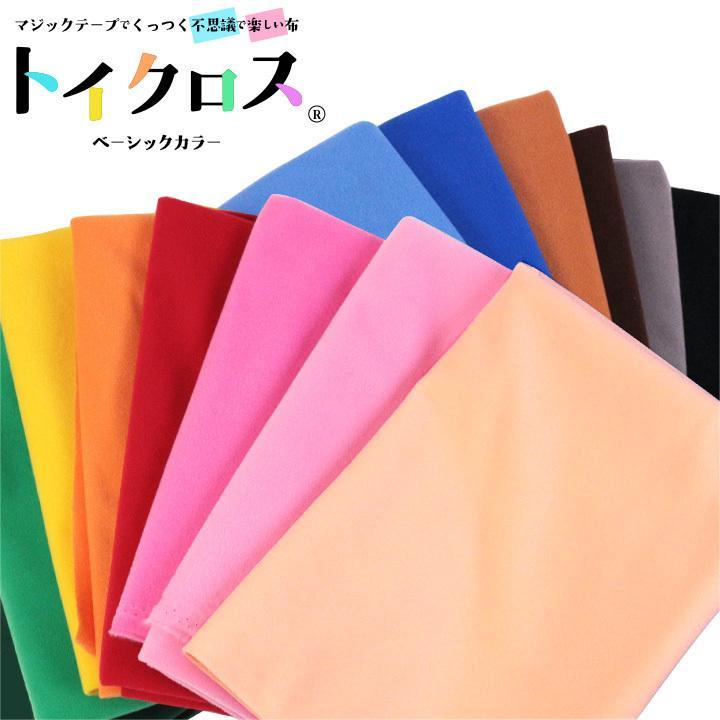 マジックテープでくっつくフシギで楽しい布 トイクロス 驚きの価格が実現 R 供え 生地 布地 トーカイ 化繊 布 ポリエステル