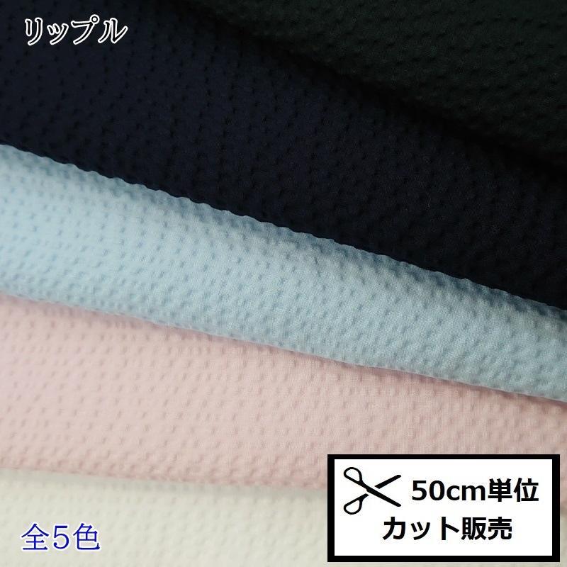 即日出荷 サッカー 生地 直送商品 リップル ダイレクト ワッフル 加工 50cm単位 コットン 綿100% 甚平 浴衣 パジャマ M9000