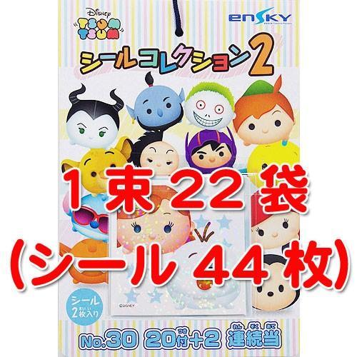ディズニーツムツム パート2 シールコレクション shujiilabo