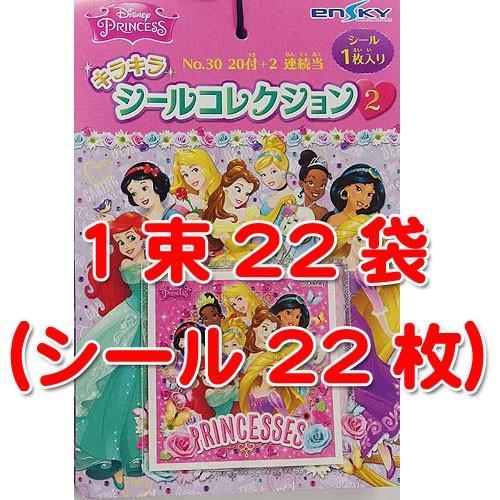 ディズニープリンセス キラキラシールコレクション2|shujiilabo