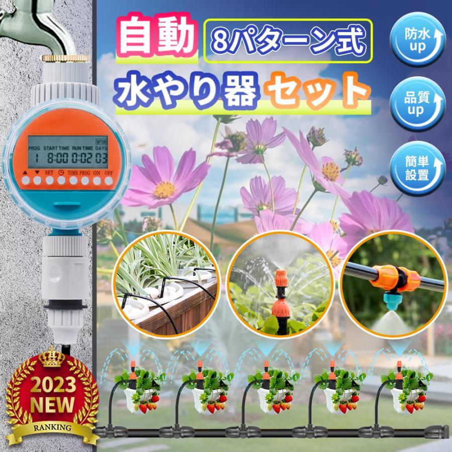自動水やり器 スターターキット 散水タイマー 期間限定の激安セール 自動散水 ガーデニング I水やり器セットI 一式 NEW ARRIVAL