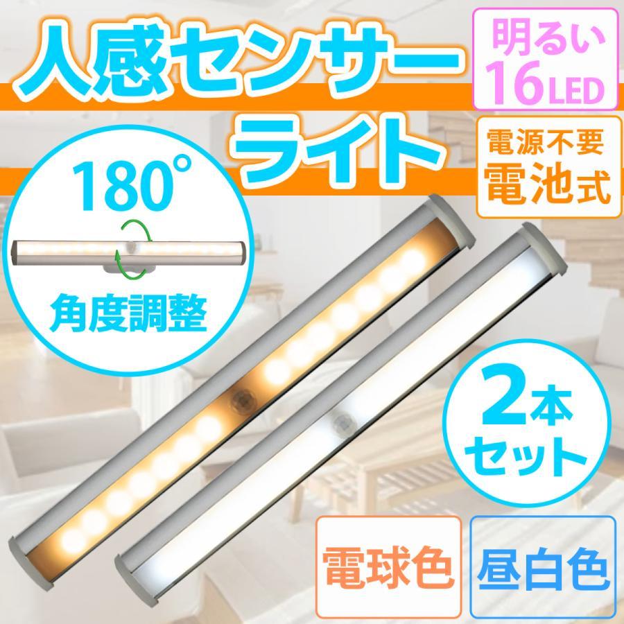 2個セット 人感センサーライト 電池式 16LED 有名な マグネット貼り付け式 廊下灯 クローゼット灯 ILEDライト2個セットI 初売り キッチン灯