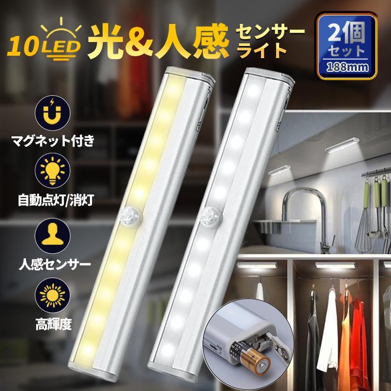 2個セット 人感センサーライト 電池式 10LED マグネット貼り付け式 ストア クローゼット灯 ILEDライト2個セットI 毎週更新 廊下灯 キッチン灯