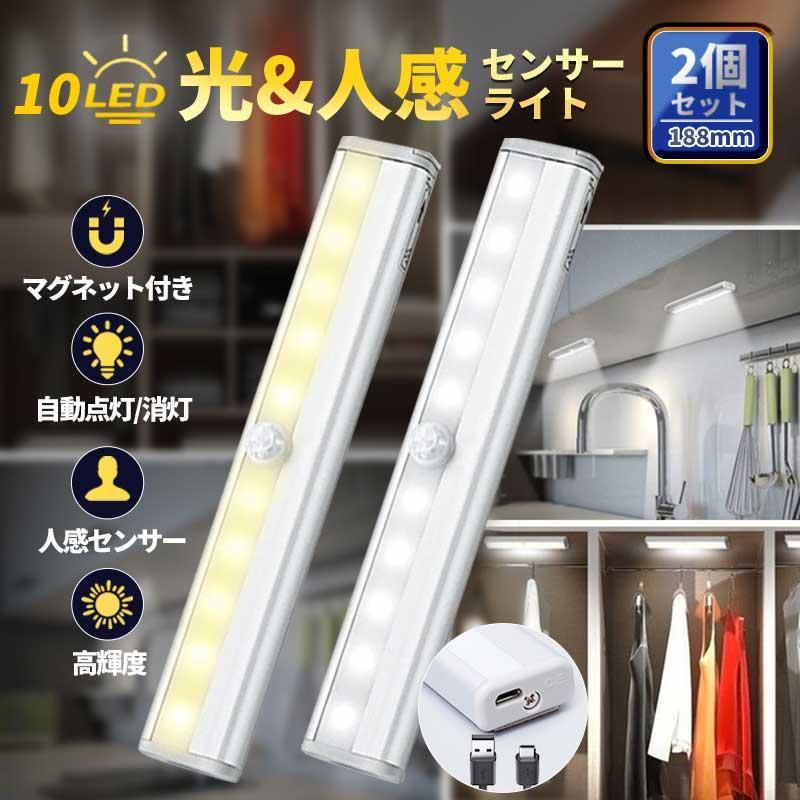 店 2個セット 人感センサーライト USB充電式 10LED 営業 マグネット貼り付け式 ILEDライト キッチン灯 廊下灯 2個セットI クローゼット灯