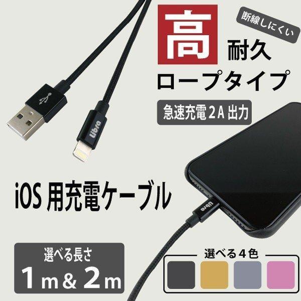 メール便発送送料無料 激安通販販売 定形外 安売り iPhoneケーブル 充電ケーブル 2m 急速充電 1m ライトニングUSBケーブル