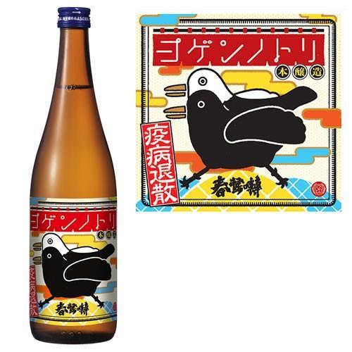 春鶯囀 (しゅんのうてん) 本醸造酒 ヨゲンノトリ 720ml (萬屋醸造店 山梨県)|shunnoten