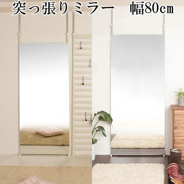 姿見 突っ張り ミラー 全身 鏡 鏡 壁面 ワイド 大型 幅80cm つっぱり 日本製