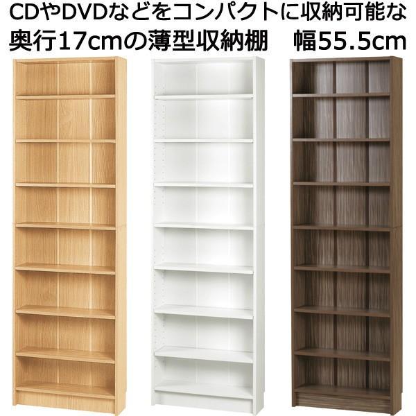 収納棚 スリム 幅56 薄型 奥行17 代引き不可 木製 DVD セール特別価格 CD 収納 省スペース