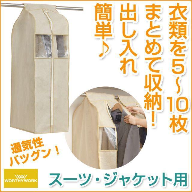 洋服カバー ユニットカバー S 5〜10枚をまとめてカバー スーツ・ジャケット用|shuno-su