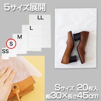 不織布 収納袋S 20枚入※使用生地のメーカー変更に伴い透け感がアップしました|shuno-su