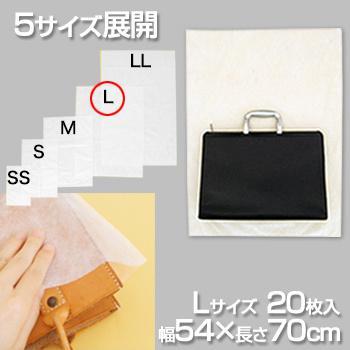 不織布 収納袋L 20枚入※使用生地のメーカー変更に伴い透け感がアップしました|shuno-su