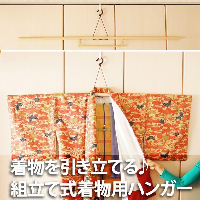 着物ハンガー 着物や帯の風通しに イカスキモノセレクト|shuno-su