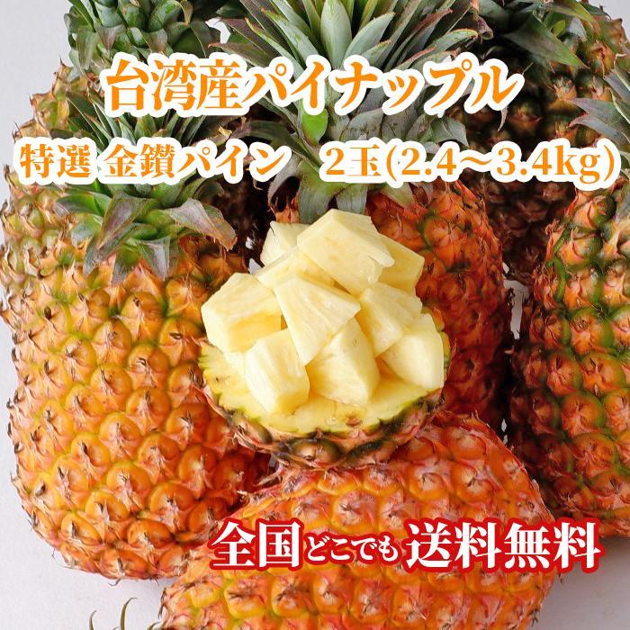 送料無料 お得セット 即発送可 高価値 台湾産パイナップル 2.4〜3.4kg 沖縄琉堂 特選金鑽パイン2玉