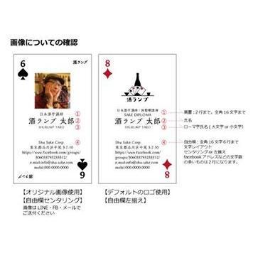 酒ランプ 日本酒好きのための特別なビジネスカード shusakesakebumon 02