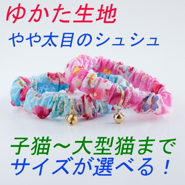セットアップ 高品質 子猫 〜成猫用 シュシュ 猫 鈴 セーフティ フェレットにも 首輪 ゴムタイプ