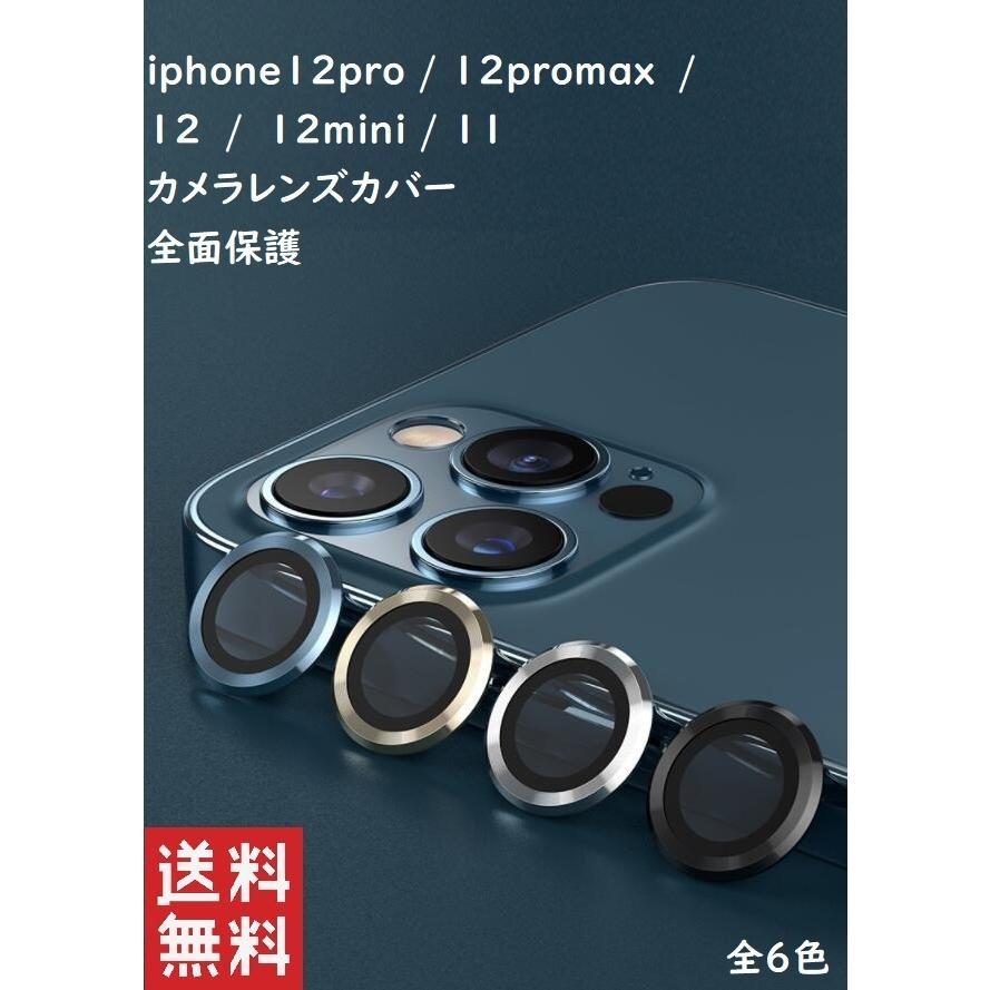 iPhone 12 12pro 12mini 12promax レンズ保護フィルム Seasonal Wrap入荷 スマホ カメラフィルム 0.5mm 完全保護 耐衝撃 高透過率 カメラレンズ 強化ガラス 超薄 9H [ギフト/プレゼント/ご褒美] オシャレ